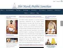 Tablet Preview of manikprabhu.org